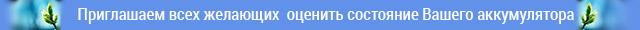 Сервис для аккумулятора в Киеве: диагностика, проверка, зарядка, восстановление